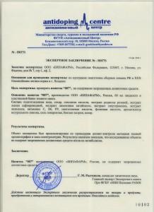 антидопинг-центр-03