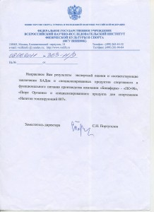 вниифк-01