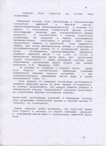 вниифк-11