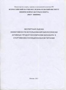 вниифк-02