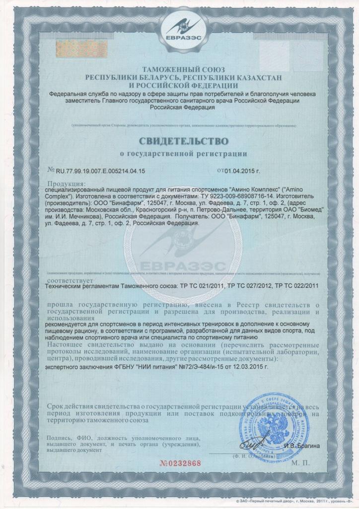 Сертификат Амино комплекс