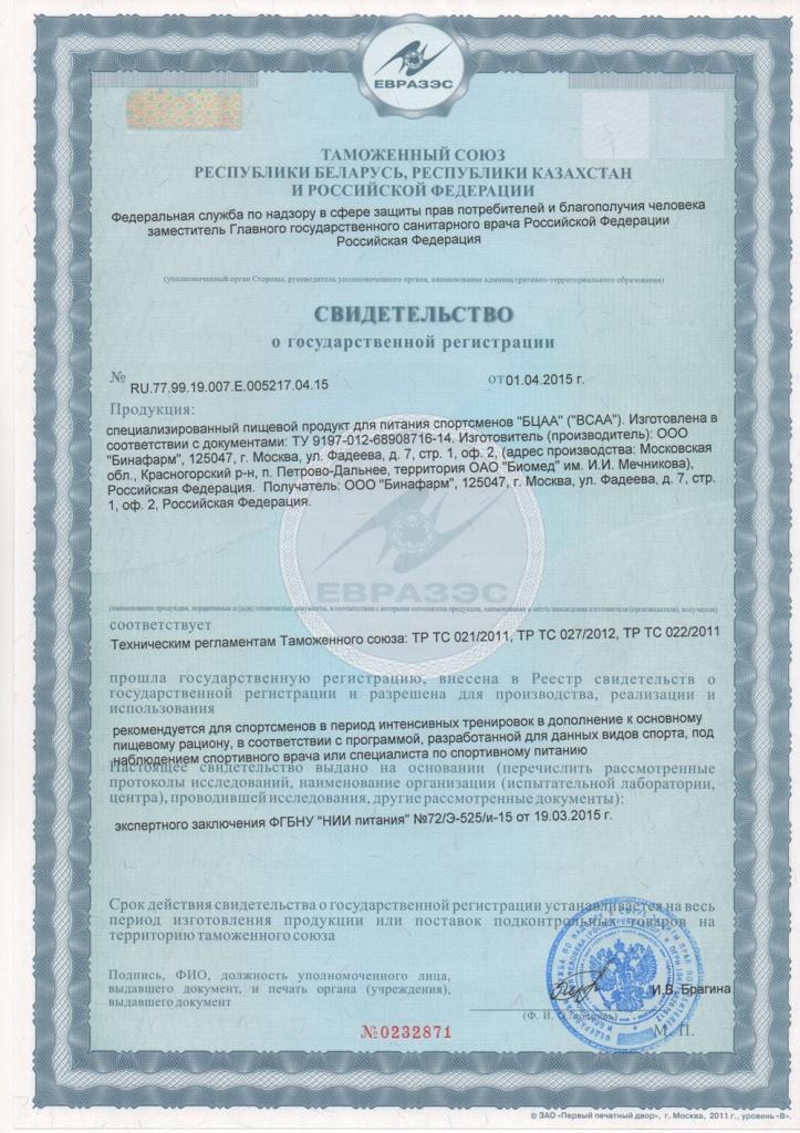 Сертификат БЦАА