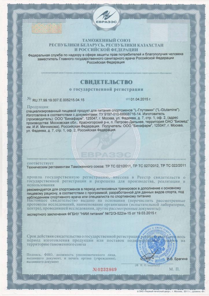 Сертификат Л-Глютамин