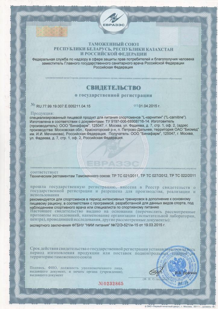 Сертификат Л-Карнитин