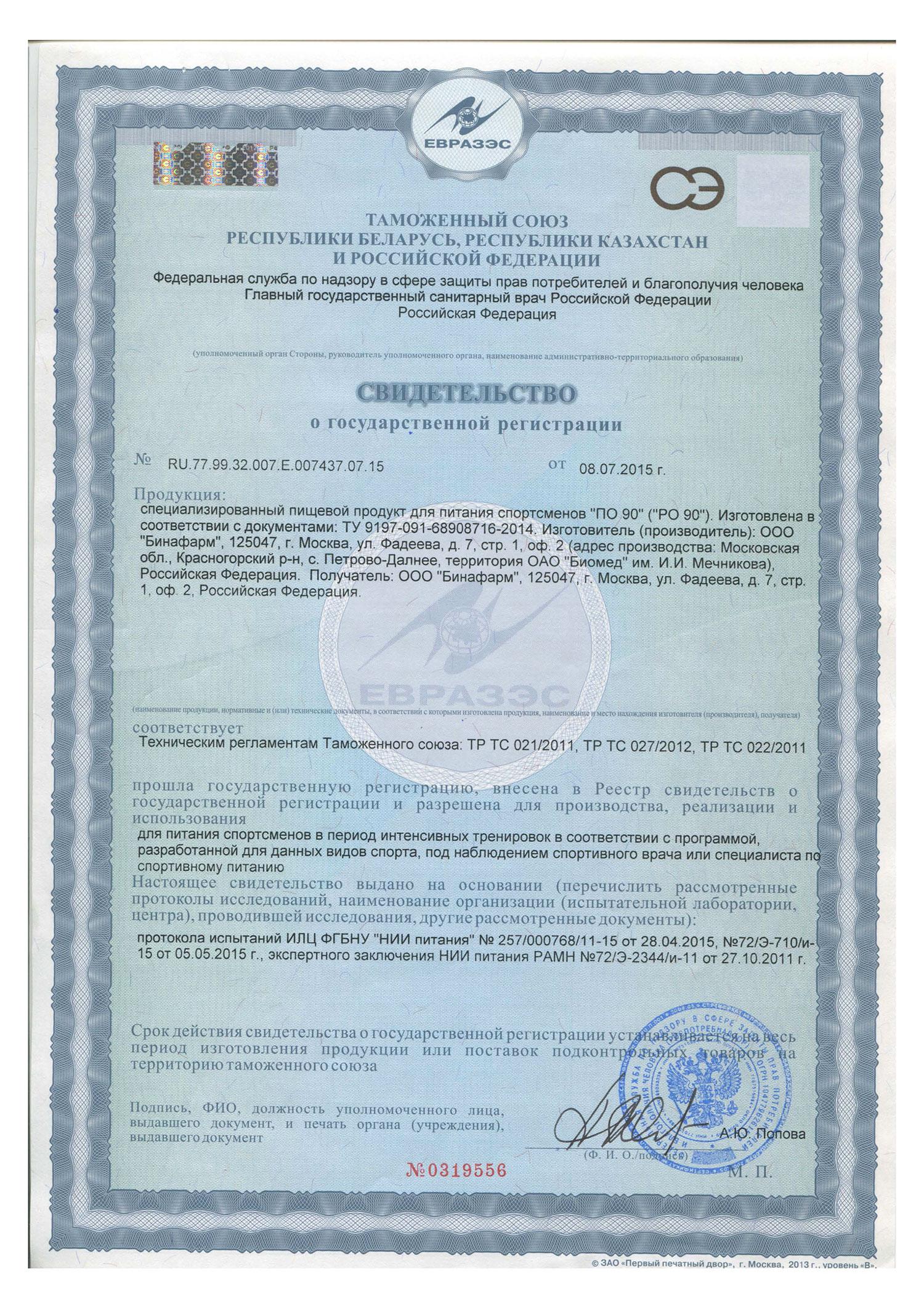 Сертификат ПО-90
