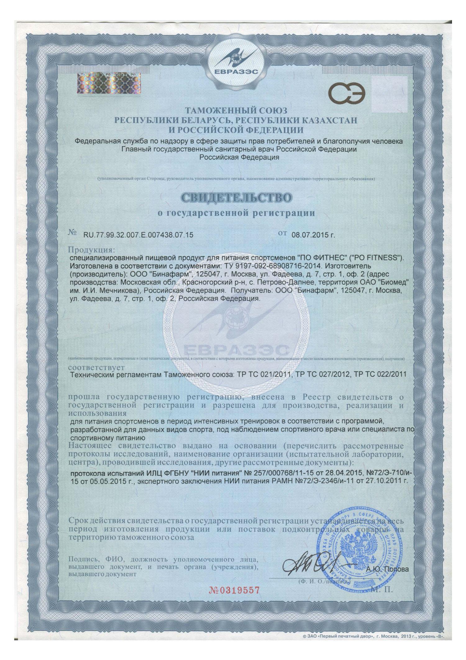 Сертификат ПО Фитнесс