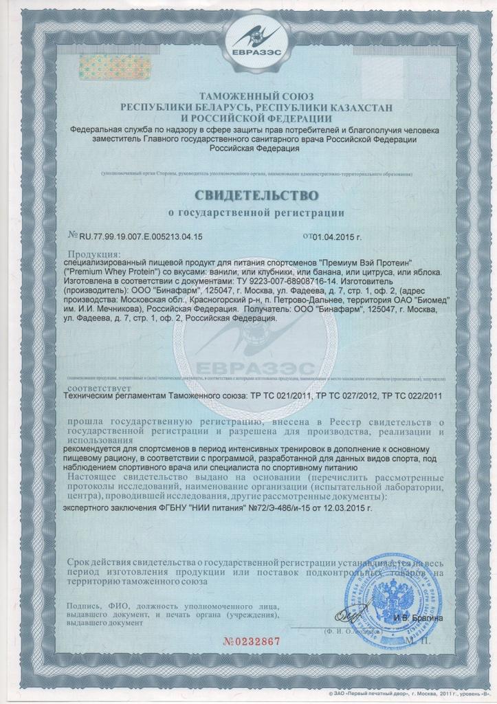 Сертификат Премиум Протеин
