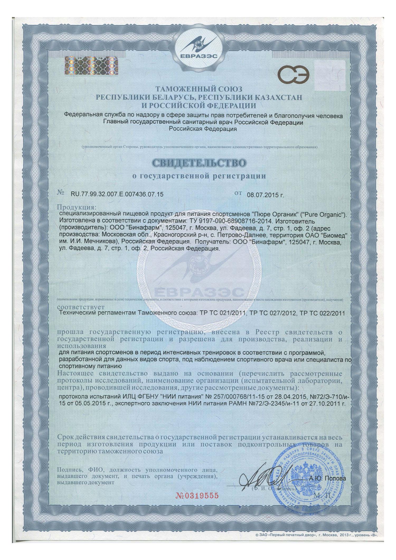 Сертификат Пюре Органик