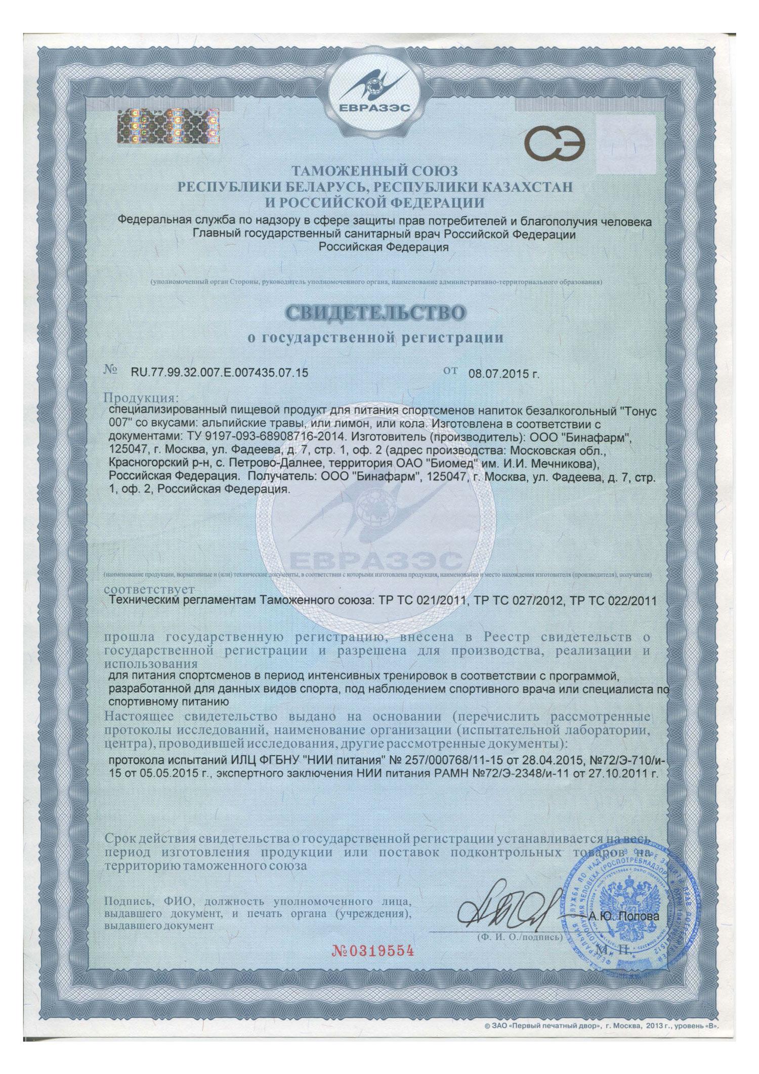 Сертификат Тонус 007