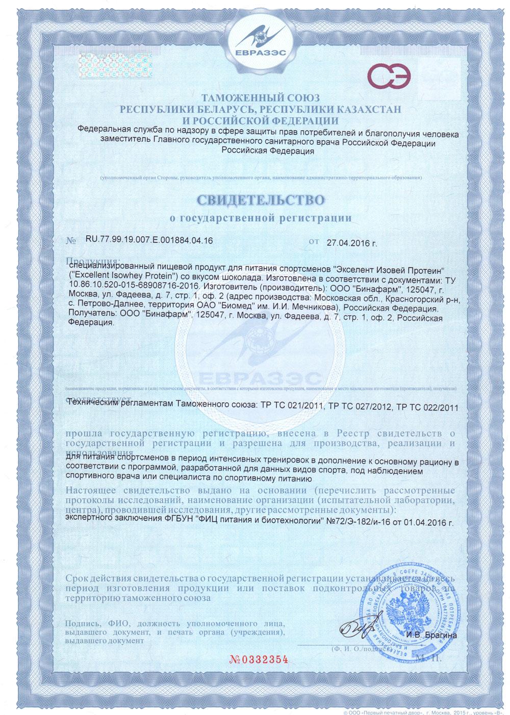 Сертификат Экселент Протеин