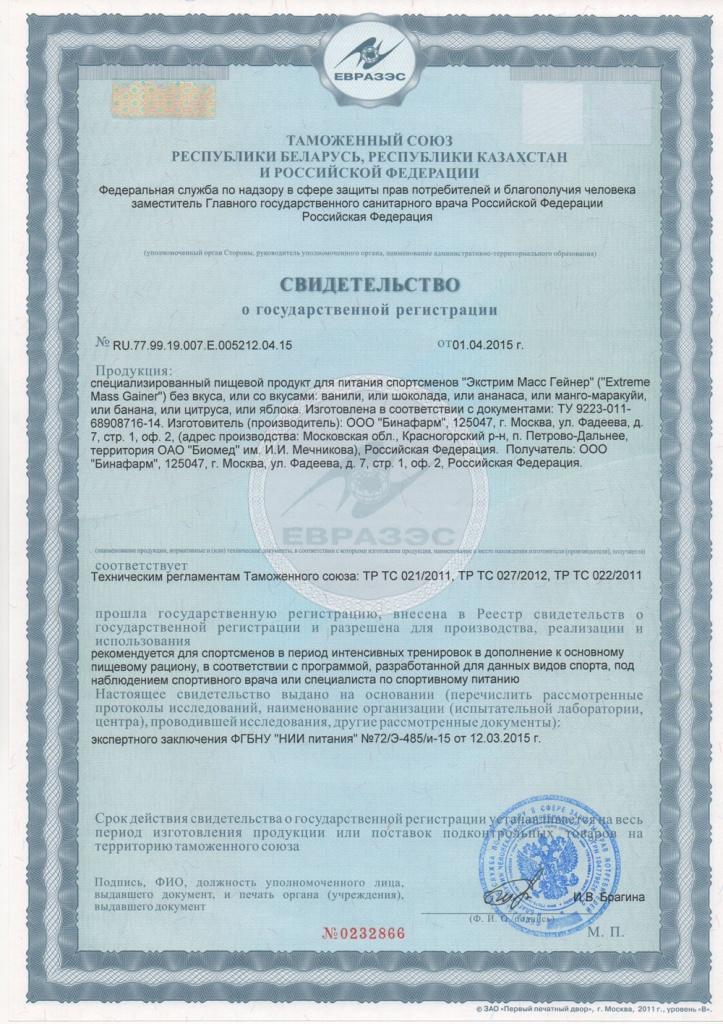 Сертификат Экстрим Масс Гейнер
