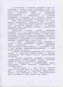 вниифк-05